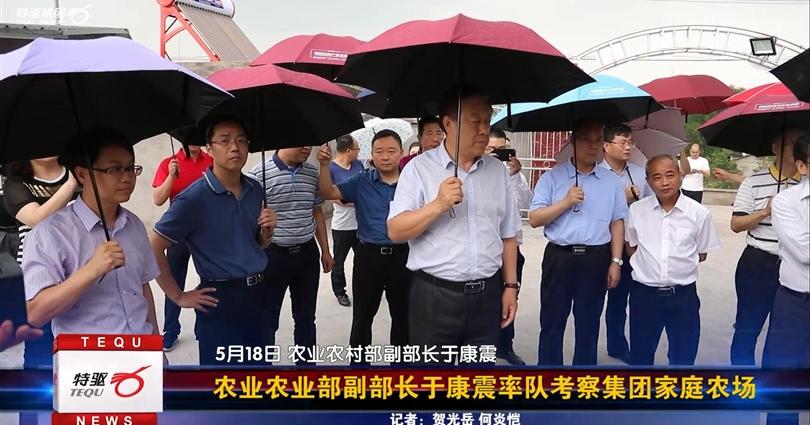 农业部副部长于康震率队考察集团家庭农场