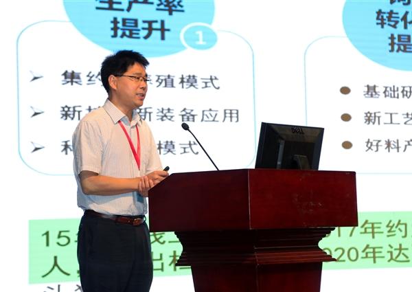 全国畜牧总站站长、中国饲料工业协会秘书长杨振海作报告