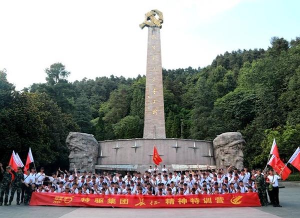 全体参训人员在红军山广场合影留恋