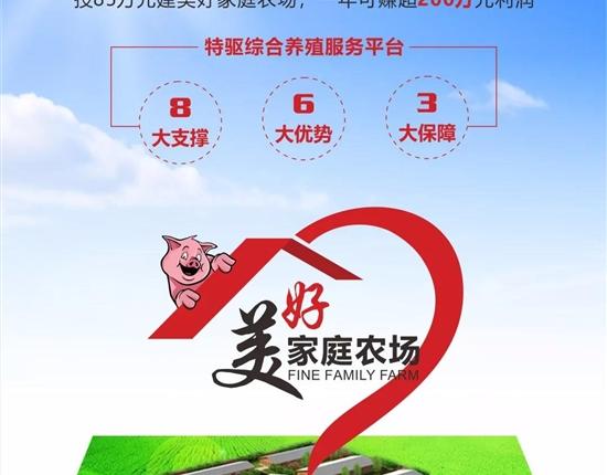 助力产能恢复,乐虎国际app官网将为乐山550个家庭农场全方位服务!